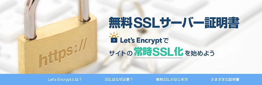 独自SSL無料対応「さくらのレンタルサーバ」